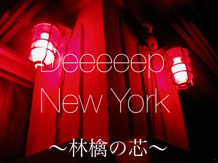 Deeeeep NY