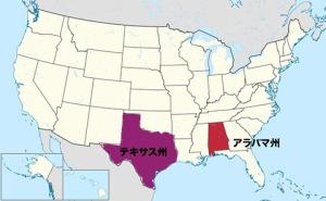 Alabama_and_Texas