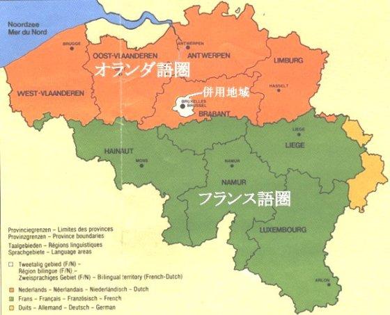 典拠: http://homepage3.nifty.com/iwayanagihome/belgium_map.htm