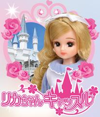 via http://www.liccacastle.co.jp/