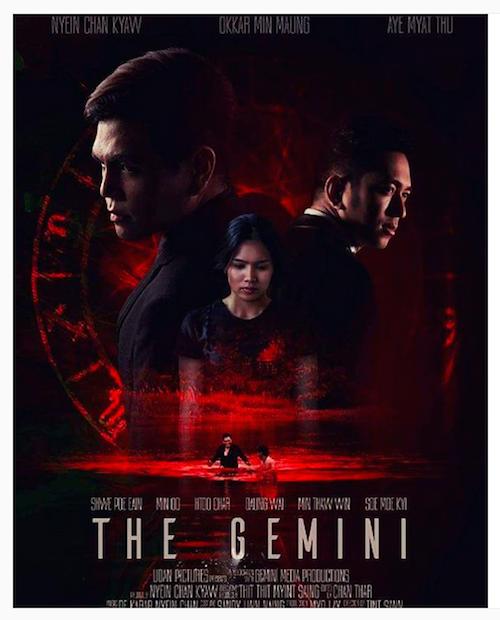 thegemini2016